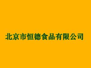 北京市恒德食品有限公司