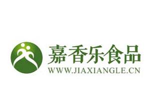 江西兴国嘉香乐食品有限公司