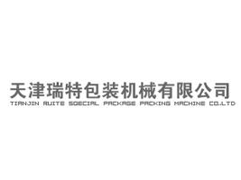 天津瑞特包装机械有限公司