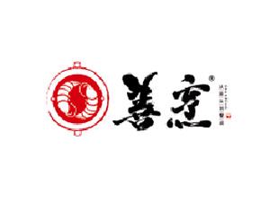 温州善烹食品有限公司
