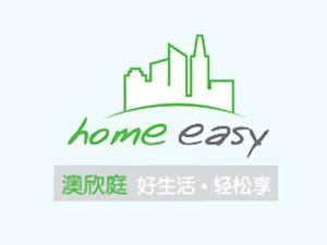 广州市澳欣庭贸易有限公司