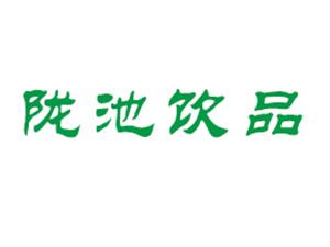 甘肃省陇池饮品有限责任公司