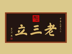 天津老三立商贸有限公司