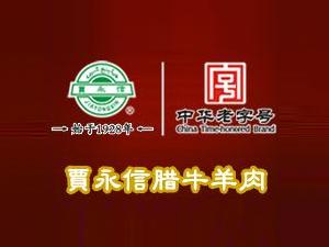 西安永信清真肉类食品有限公司