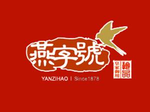 上海燕天燕地食品有限公司