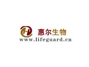 云南惠尔生物科技有限公司