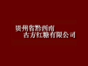贵州省黔西南古方红糖有限公司