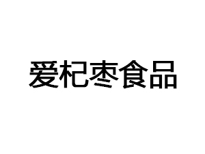 河南爱杞枣食品有限公司