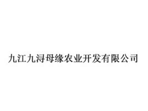 九江九浔母缘农业开发有限公司