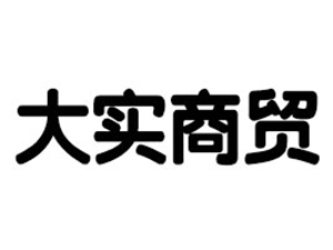 青州市大实商贸有限公司
