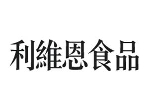 福建利�S恩食品有限公司