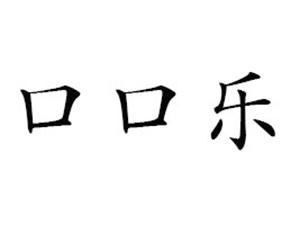 魏县口口乐食品平安电竞游戏公司