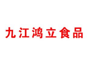 九江鸿立食品有限公司