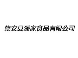 乾安县潘家食品有限公司