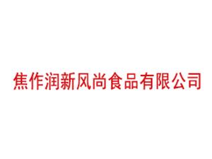 焦作��新�L尚食品有限公司