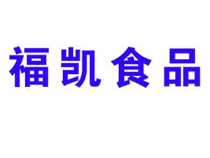 亳州市�S城�^古井�福�P食品�S