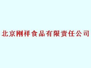 北京��祥食品有限�任公司