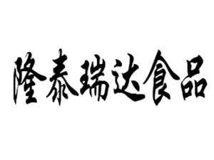 衡水隆泰瑞�_食品有限公司