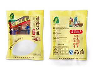 重庆谚语食品有限公司