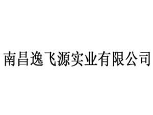 南昌逸飞源实业有限公司