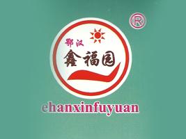 武汉市鑫福旺食品有限责任公司