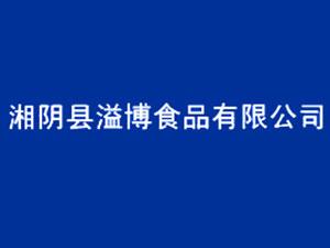 湘��h溢博食品有限公司