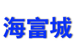 揭阳市揭东区新享海富城糖果厂