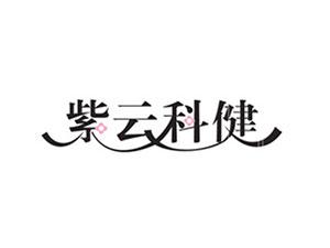 北京紫云英保健品开发有限责任公司