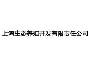 上海生态养殖开发有限责任公司