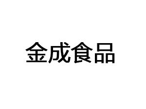 金堂县金成食品有限公司