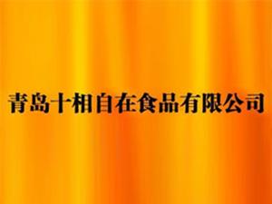 青�u十相自在食品有限公司