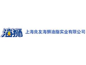 上海良友海�{油脂���I有限公司