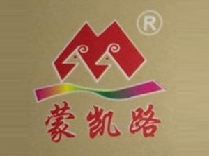 内蒙古蒙凯路肉食品有限责任公司