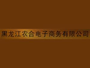 黑龙江农合电子商务?#37026;?#20844;司