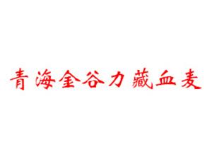 青海金谷力藏血麦生物科技有限公司