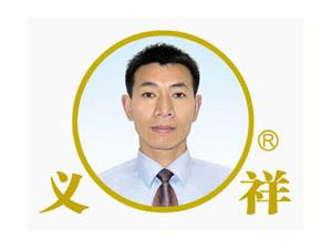 晋江市义祥食品工贸有限公司