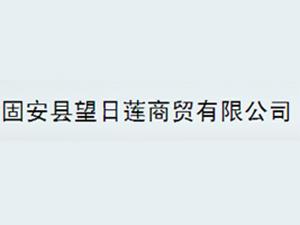 固安县望日莲商贸有限公司