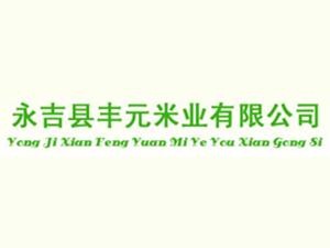 永吉县丰元米业有限公司