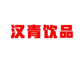 鞍山市汉青饮品有限公司