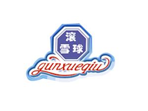 陕西省西安市衮雪冷冻食品有限公司