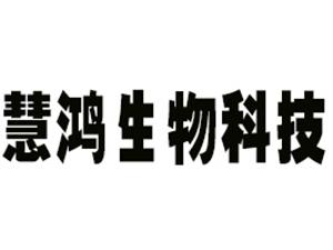 宁波慧鸿生物科技有限公司