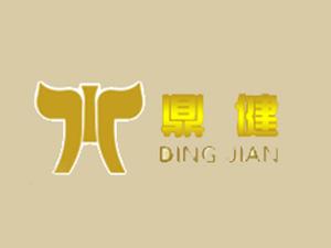广州鼎健营养食品有限公司