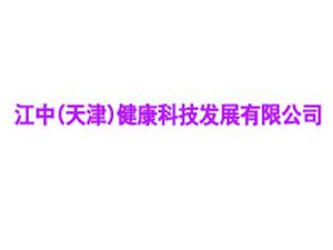 江中(天津)健康科技�l展有限公司