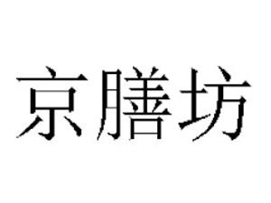 上海京膳坊实业有限公司