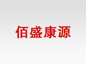 河南佰盛康源饮料有限公司
