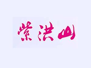 邯郸市紫洪山矿泉饮品有限公司