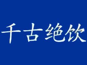 景泰白牡丹健康产业有限公司