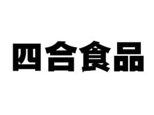 广东四合食品有限公司
