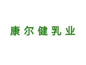 陕西三原康尔健乳业有限责任公司