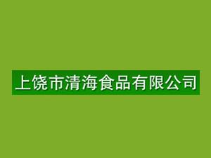 上饶市清海食品有限公司